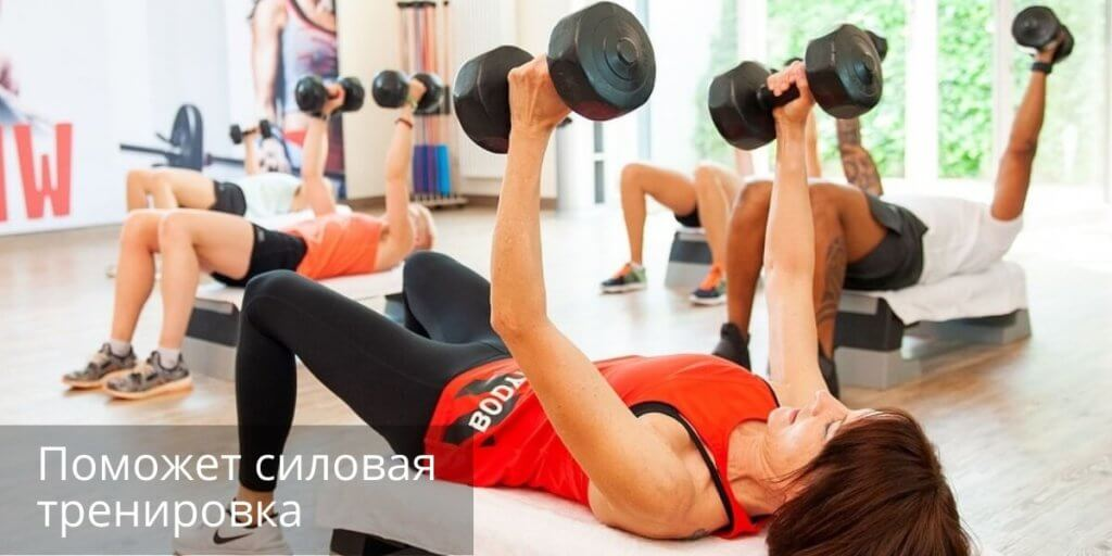 Поможет силовая тренировка