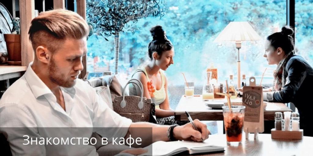 Знакомство в кафе или баре. Где познакомиться с парнем