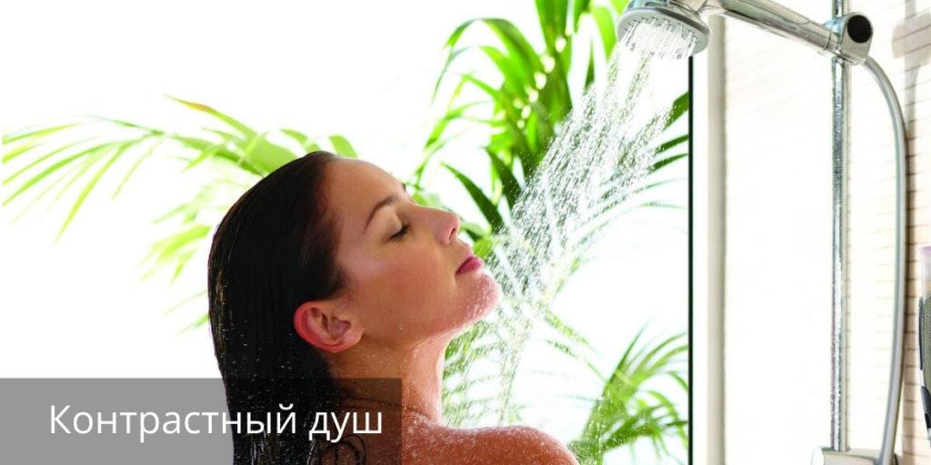 Контрастный душ дл\я идеальной кожи