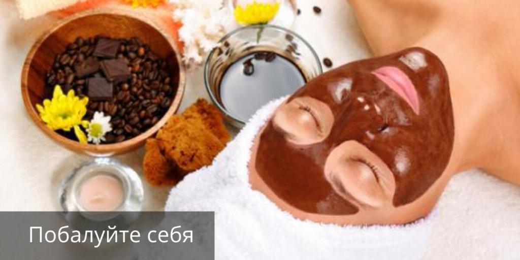 Шоколадное обертывание для идеальной кожи