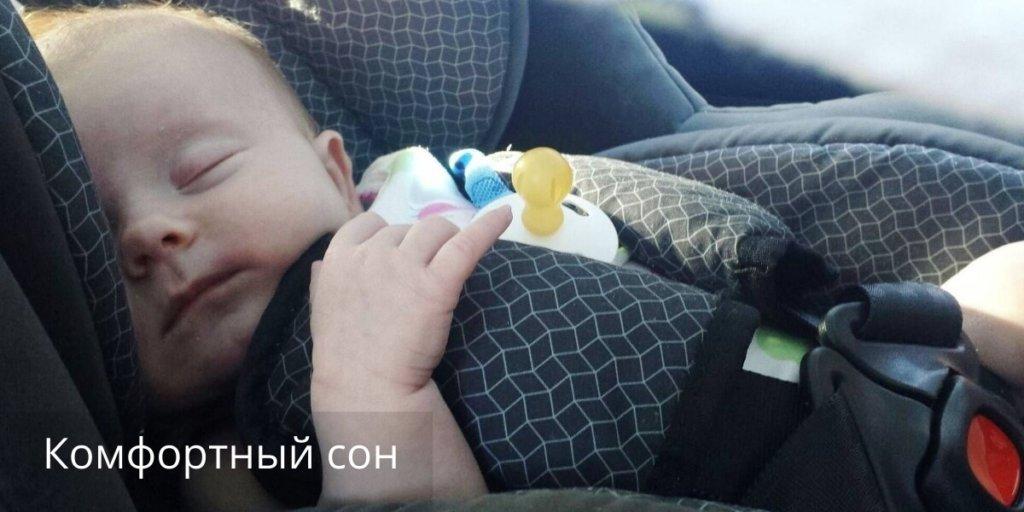 Ребенок, спящий в автокресле