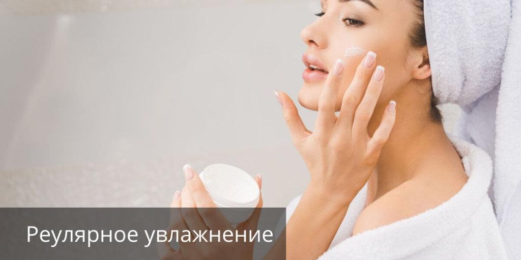 Реулярное увлажнение для обвисшей кожи