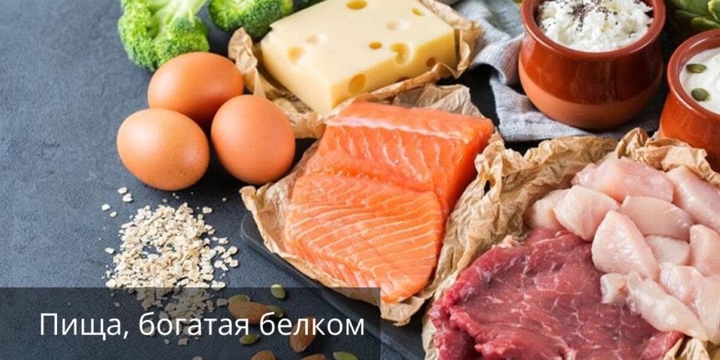 Пища, богатая белком для обвисшей кожи