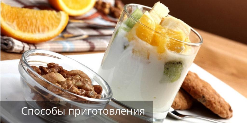 Способы приготовления йогурта дома