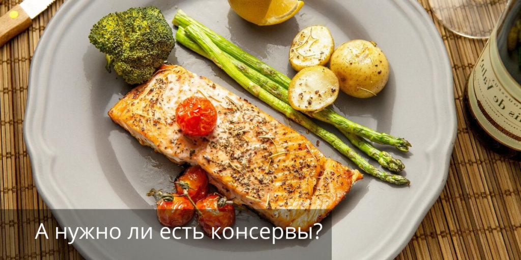 Рыбная диета для похудения. Меню. А нужно ли есть консервы?