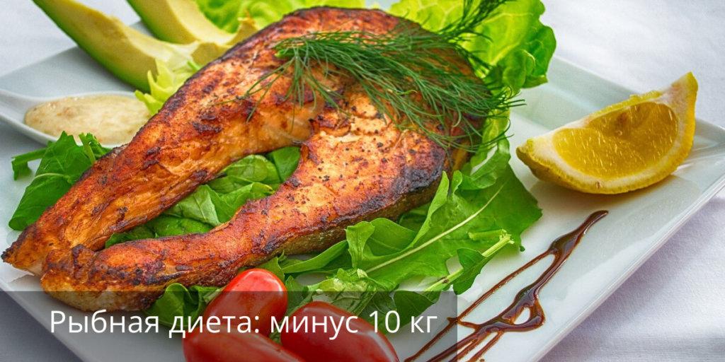 Рыбная диета для похудения. Меню. Рыбная диета: минус 10 кг