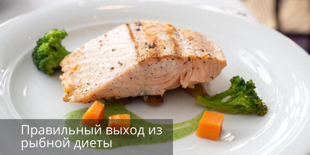 Рыбная диета для похудения. Меню. Правильный выход из рыбной диеты