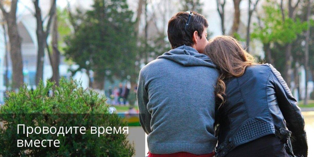 Проводите время вместе