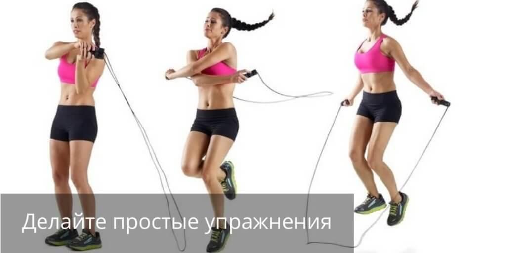Скакалка для похудения, упражнения