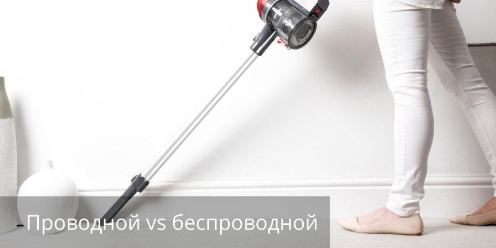 Проводной vs беспроводной пылесос
