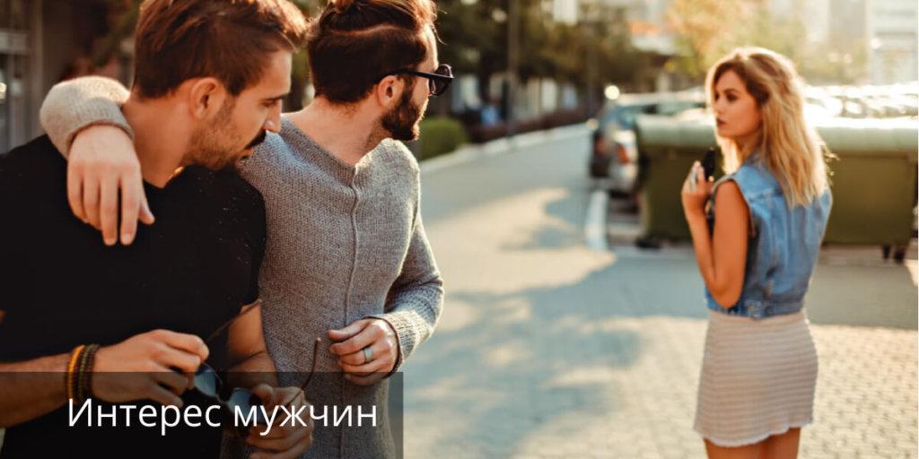 Как заставить ревновать парня