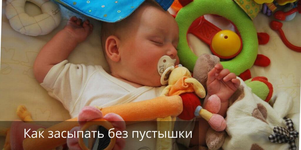 Легкий способ быстро отучить ребенка от пустышки