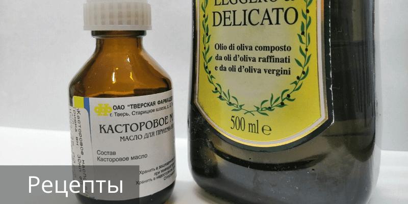 Касторовое масло для бровей. Применение и рецепты для роста