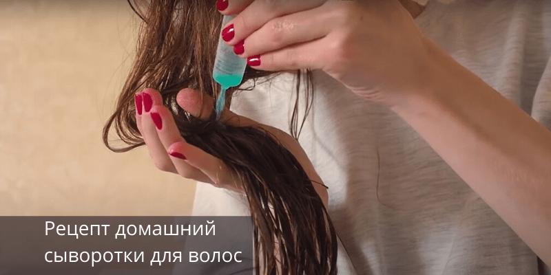 Cыворотка для волос в домашних условиях