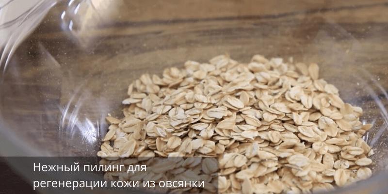 Рецепты масок из овсянки для кожи