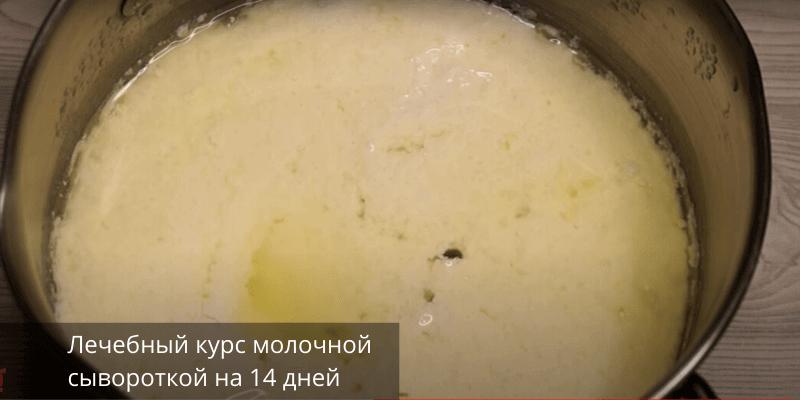 Молочная сыворотка для организма