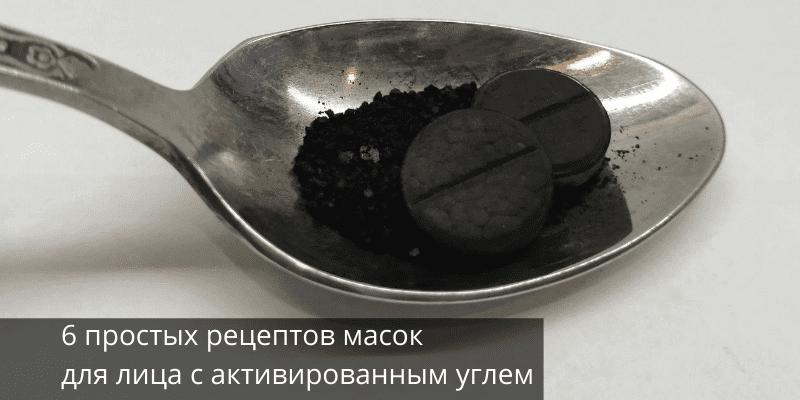 Рецепты масок для лица с углем от черных точек