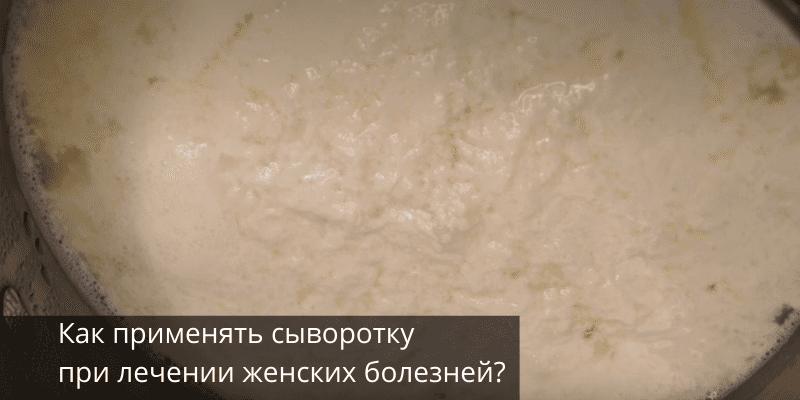 Молочная сыворотка для организма: пить или не пить? Как вылечить перхоть и варикоз?