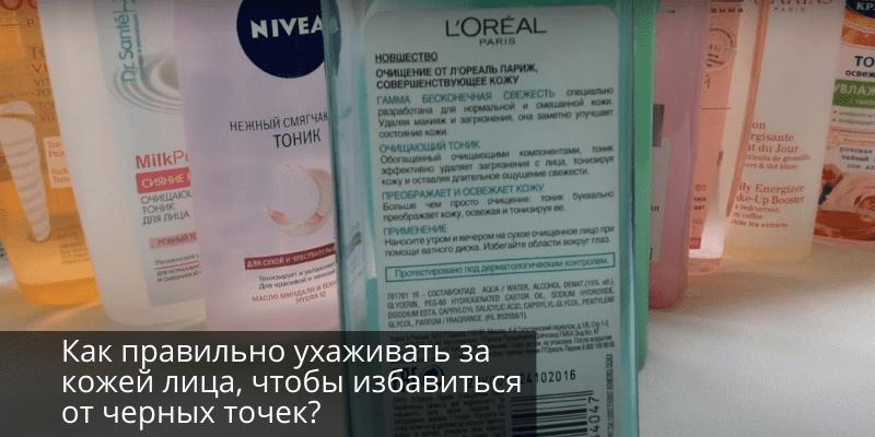 Как очистить поры на лице? Избавиться от черных точек