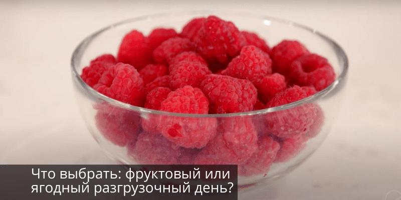 польза разгрузочных дней и разных вариантах: фруктовый, на яблоках, творожный, кефирный, на овсянке