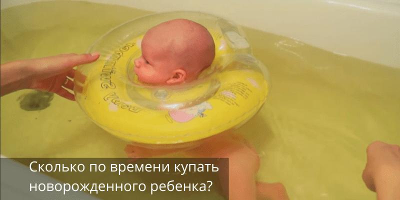 Всё о купании. Какой должна быть температура воды при купании новорожденного ребенка?