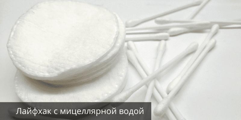 Очищение лица мицеллярной водой: смывать или не смывать? Как пользоваться правильно