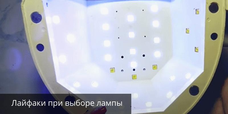 Как правильно выбрать лампу для гель-лака и наращивания ногтей