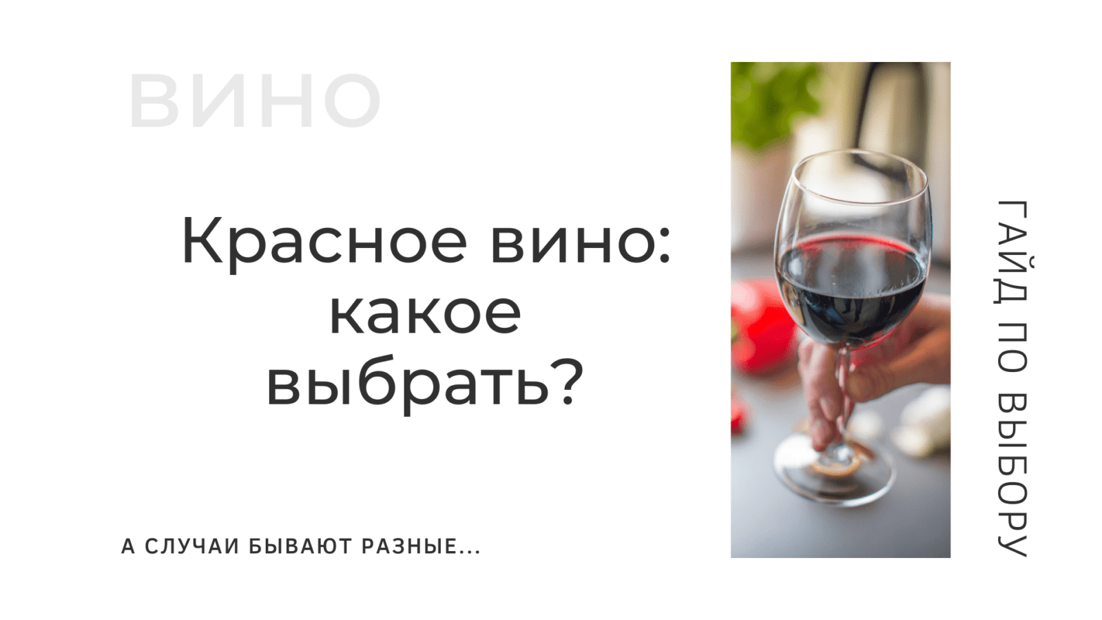 Красное вино: какое выбрать?