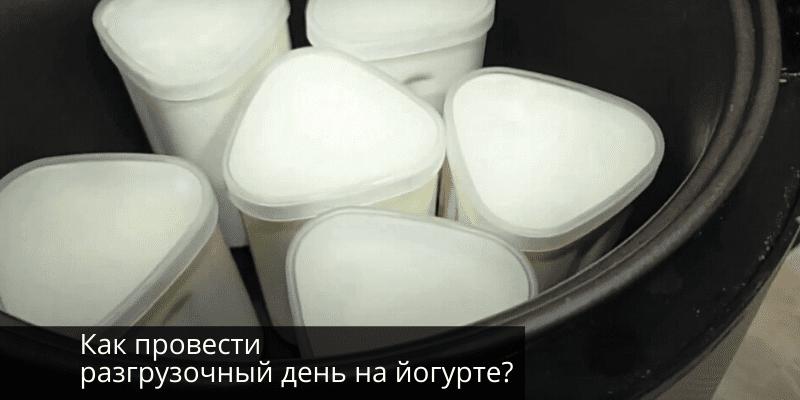 Как провести разгрузочный день на йогурте